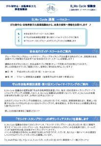 03B-Mo通信(Vol.3).pptxのサムネイル