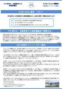 01B-Mo通信Vol.1のサムネイル