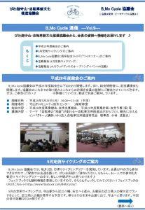 09B-Mo通信(Vol.9)(チラシPDF)のサムネイル