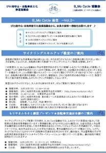 02B-Mo通信(Vol.2).pptxのサムネイル