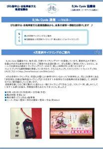 08B-Mo通信(Vol.8).pptxのサムネイル