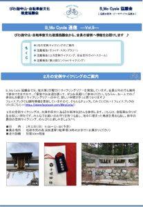 05B-Mo通信(Vol.5).pptxのサムネイル