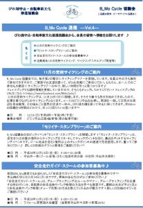 04B-Mo通信(Vol.4).pptxのサムネイル