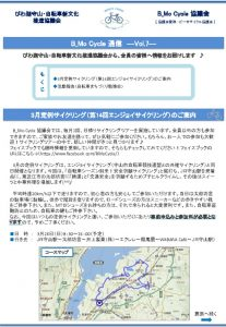 07B-Mo通信(Vol.7).pptxのサムネイル