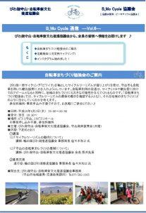06B-Mo通信(Vol.6).pptxのサムネイル
